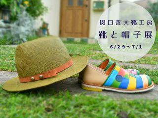関口善大靴工房 靴と.jpg
